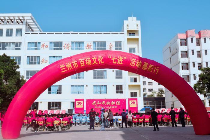 我和我的祖国,林业技工学校庆祝新中国成立七十周年