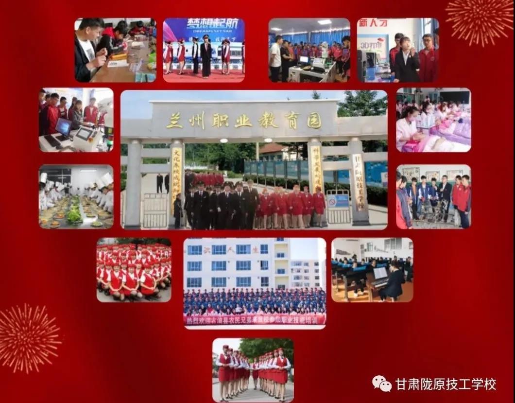 甘肃陇原技工学校祝您新年快乐