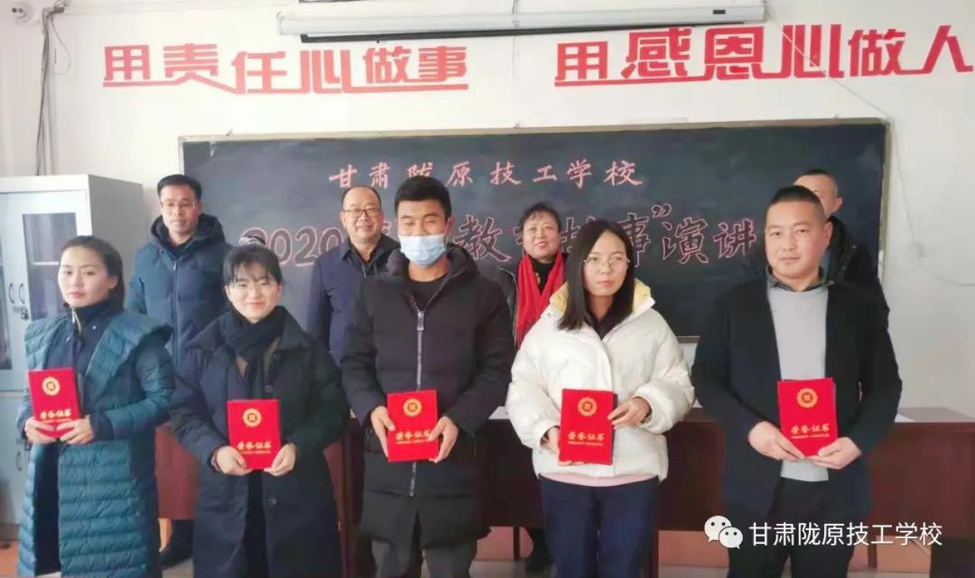 """甘肃陇原技工学校2020""""我的教育故事""""演讲赛"""