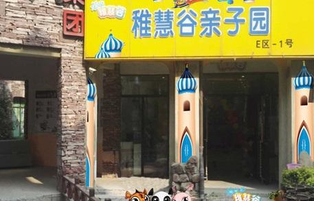 郑州椎慧谷亲子园景观包装案例