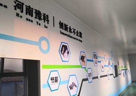 河南豫科公司文化墙