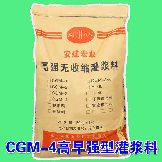 CGM-4早高强无收缩灌浆料