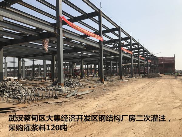 武汉蔡甸大集经济技术开发区汽车零部件钢构厂房二次灌注