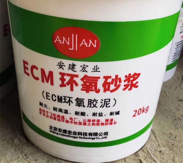 安建宏业ECM环氧砂浆的适用范围