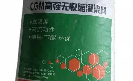 CGM灌浆料施工中的危险因素及确保质量的关键是什么?