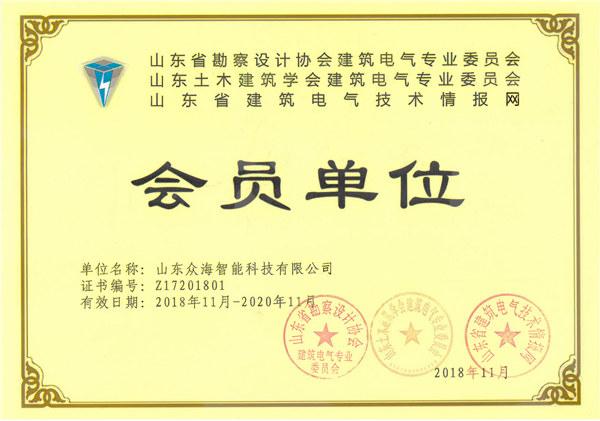 山东省勘察设计协会会员