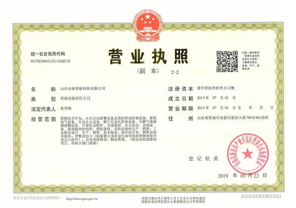 .新版智能科技营业执照 001_看图王
