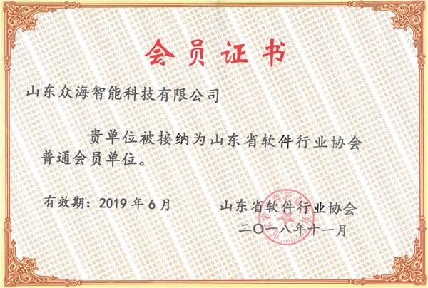 山东省软件协会普通会员单位