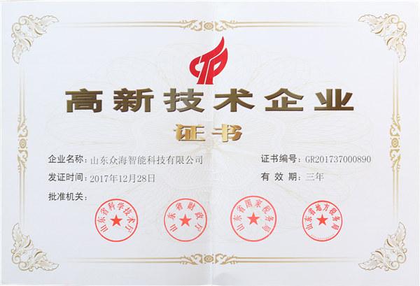 高新技术企业证书新版