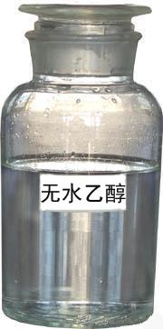 无水乙醇价格