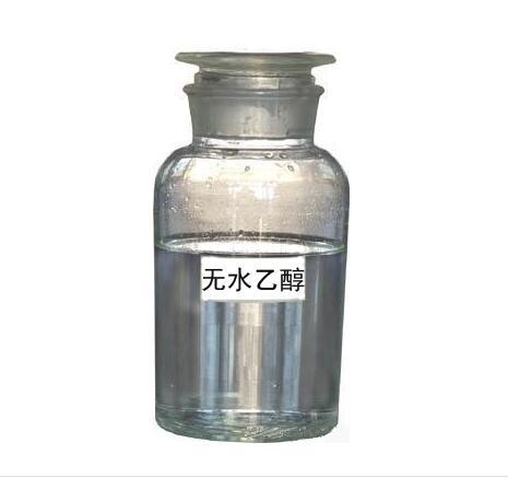那么无水乙醇是什么呢?