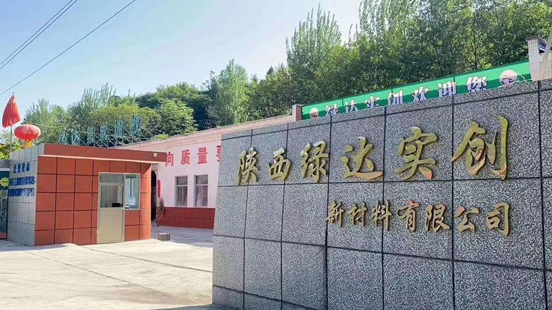 陕西绿达实业厂区