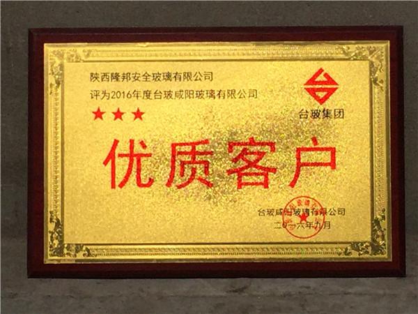陕西隆邦安全玻璃有限公司--优质客户