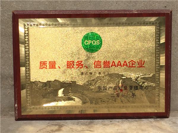 陕西隆邦--质量、服务。信誉AAA企业