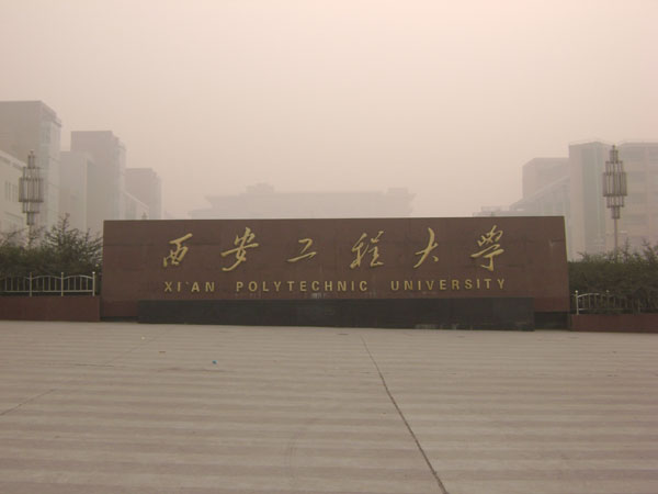 西安明朝平台注册程大学