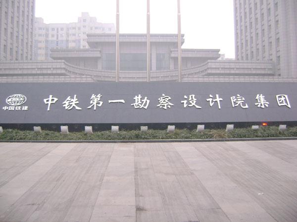 中铁勘察设计院集团