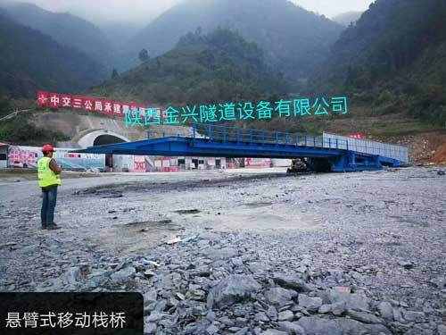 悬臂式移动栈桥