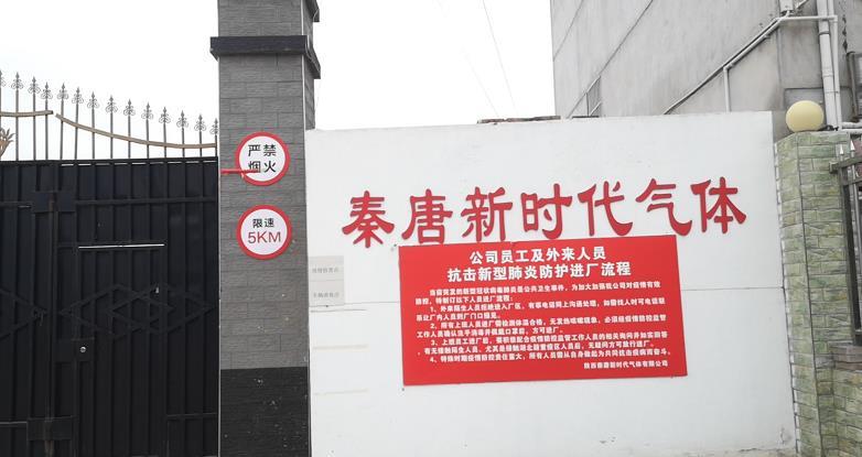 公司大门(秦唐新时代气体)
