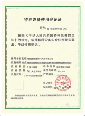 特种设备使用登记证