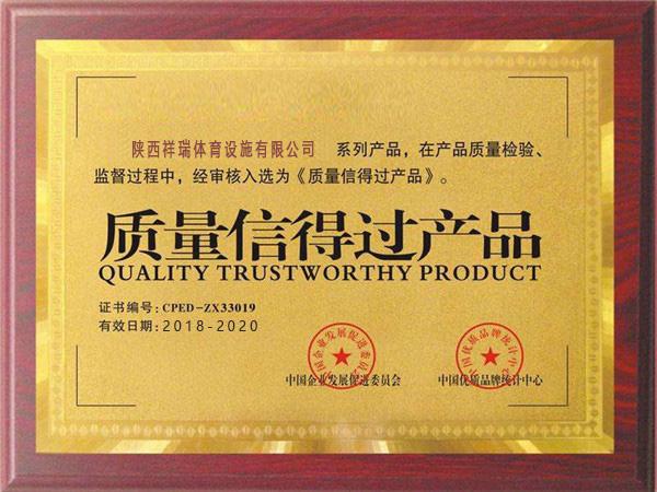 陕西祥瑞体育设施有限公司产品获得质量信得过产品的资质!