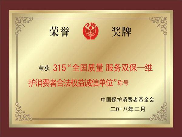 荣获3.15全国质量服务双报维护消费者合法权益诚信单位的称号!