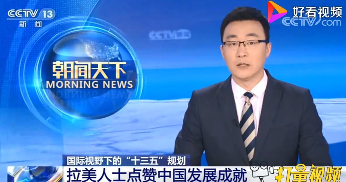 """香港社会各界为国家""""十三五""""成就点赞"""