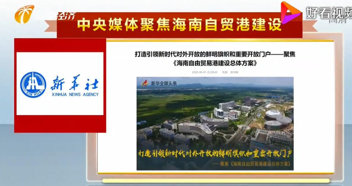 .高法:支持在海南自贸港建设国际商事纠纷解决中心