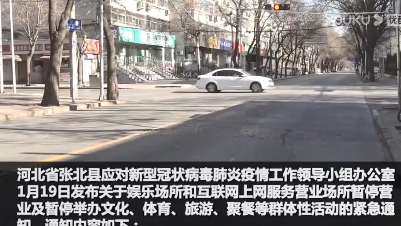 张家口张北县:娱乐场所等暂停营业 暂停婚宴等群体性聚餐