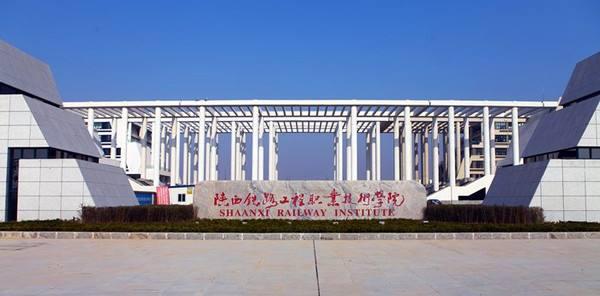 铁路职业技术学院