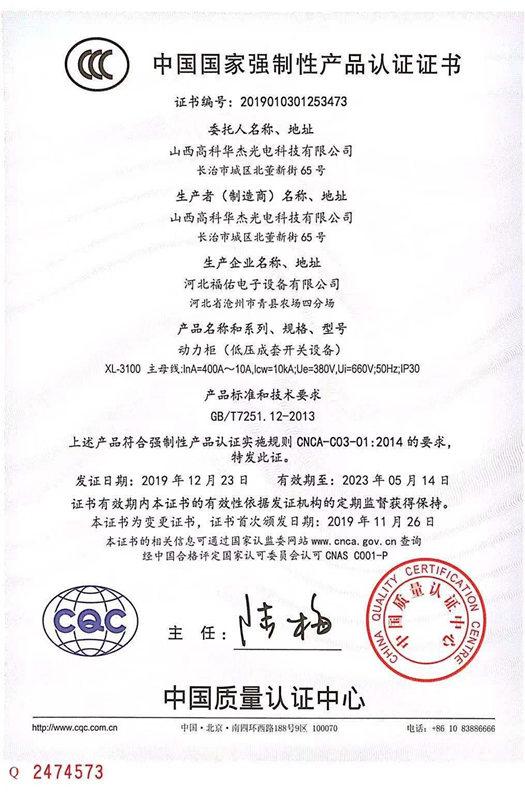 动力柜3C认证证书