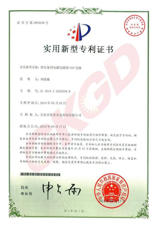 备用电源电路实用新型..证书