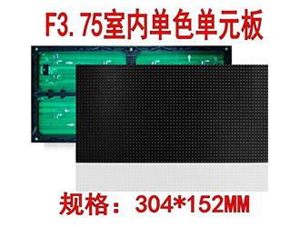 F3.75室内单色单元板