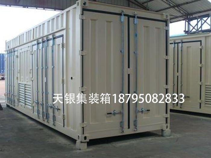 集装箱式货柜厂家