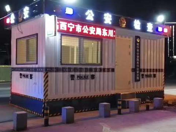 集装箱警务室图片