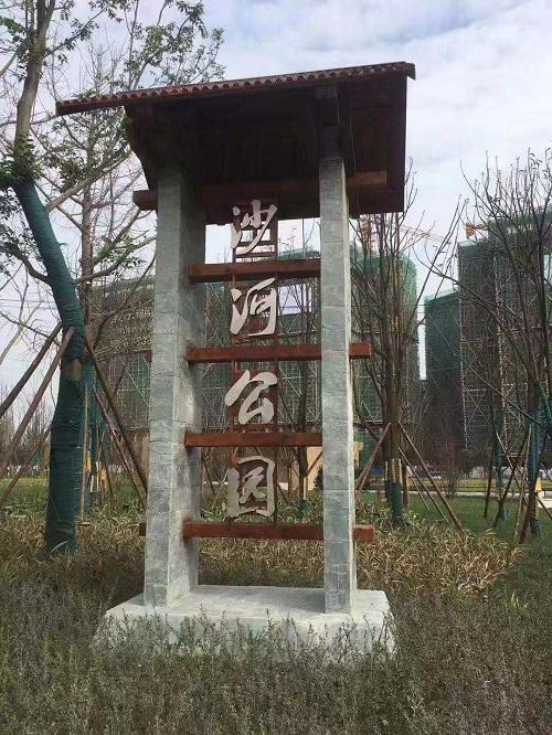 成都防腐木地板-沙河公園