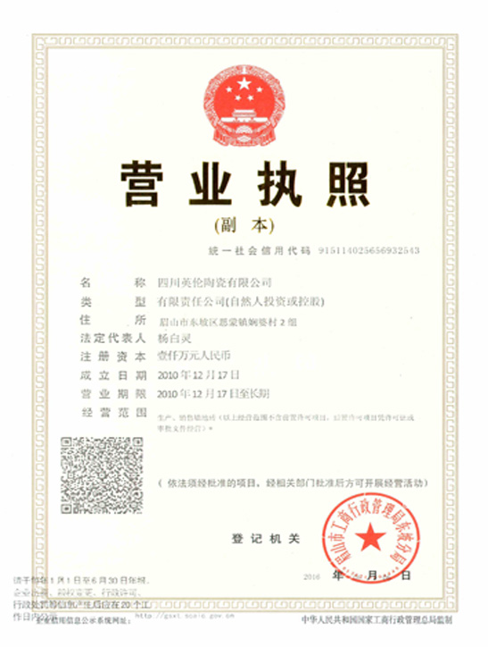 四川陶瓷公司(英倫)營業執照