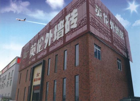四川陶瓷公司(英倫)企業展示