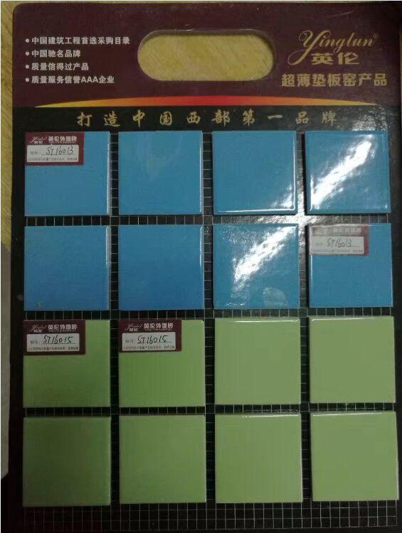 万博最新版下载彩码砖25*25