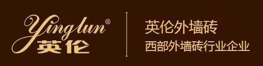 四川英伦陶瓷有限公司