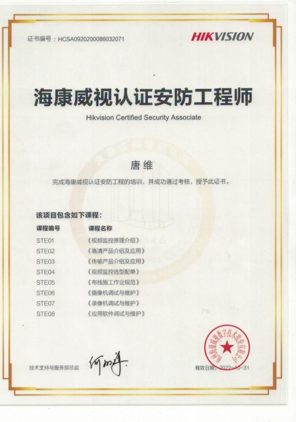 海康威视安防工程师证书(四)