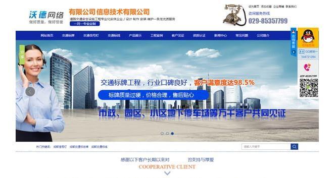 东莞某某公司营销型网站设计成功上线