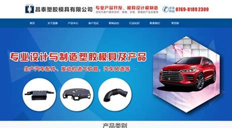 东莞昌泰塑胶模具有限公司网站设计成功上线