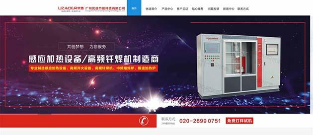 广州优造节能科技有限公司网站设计成功上线