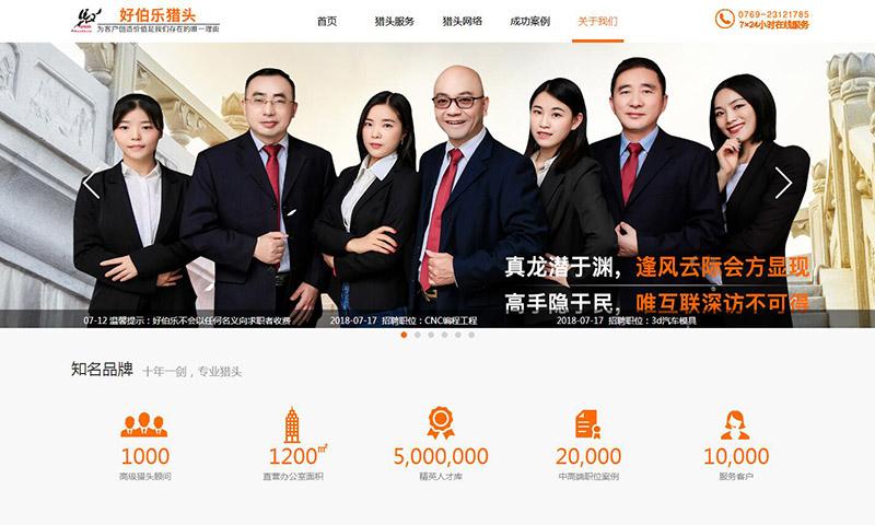 东莞好伯乐猎头网站建设已成功上线