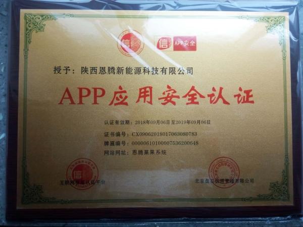 APP應用安全認證