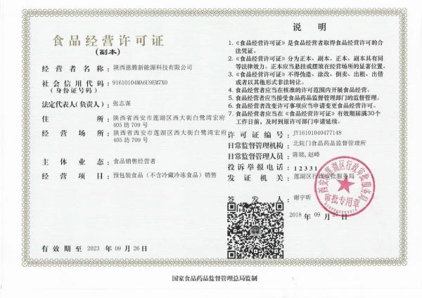 開心農場—食品經營許可證