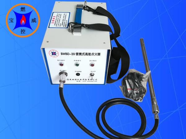 煤氣燒嘴點火BWBD-20便攜式高能點火器