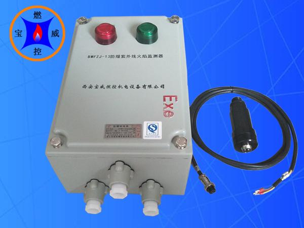 管式爐防爆紫外線火焰檢測器BWFZJ-13