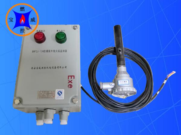 模擬量4-20mA防爆紫外線火焰檢測器