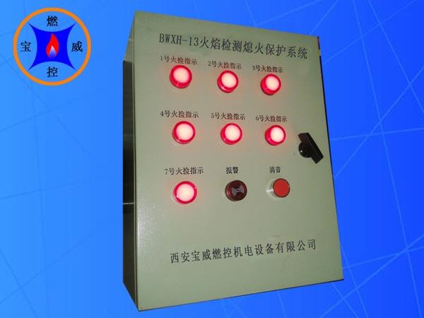 多路火焰檢測熄火報警裝置